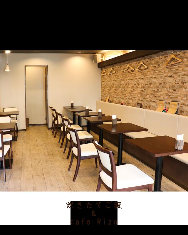 炊きたてご飯&cafe Rizo